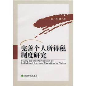improve the personal income tax system research(Chinese Edition): WANG HONG XIAO