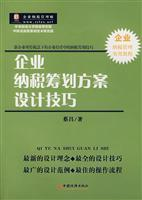 corporate tax planning program design skills(Chinese Edition): CAI CHANG