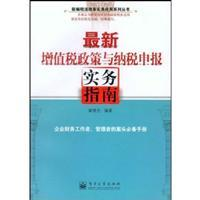 latest value-added tax policy and tax returns Practice Guide(Chinese Edition): ZHAI JI GUANG