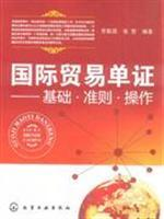 International Trade Documents: Basic guidelines for operating(Chinese Edition): LI QIN CHANG ZHANG ...