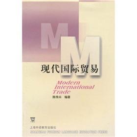 modern international trade(Chinese Edition): CHEN CHUAN XING