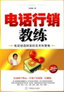 Telephone Marketing Coach: Phone the art and: LIU JING LAN