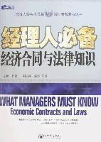 manager must contract with the legal knowledge economy(Chinese Edition): SUN JIAN ZHAO TAO XU JIN