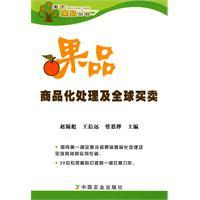 fruit processing and commercialization of global trade(Chinese Edition): ZHAO JIN BIAO WANG XIN ...