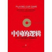 China. logic(Chinese Edition): XIE DE HUA