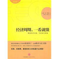 economic cycle. to see to understand(Chinese Edition): HAN)LUO XIAN LI