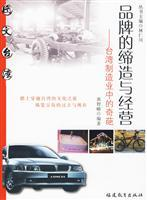 create a brand and business: the Taiwan manufacturing industry in the wonderful(Chinese Edition): ...