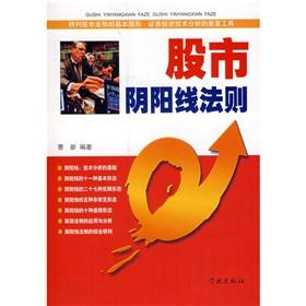 Stock Market Candlestick rule(Chinese Edition): CAO XIN