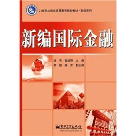 New International Financial(Chinese Edition): LIAN YOU GUO CHENG MING