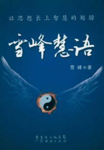 peaks of wisdom(Chinese Edition): XUE FENG