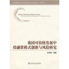 Investment and Financing Sustainable Development Innovation and Risk(Chinese Edition): PU MING GEN ...