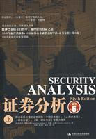 Securities Analysis (Vol.1) (the original version 6)(Chinese: BEN JIE MING