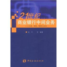 21 century intermediary business: Opportunities. strategies. management and practice(Chinese ...
