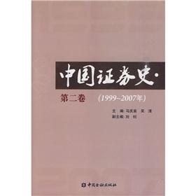 China Securities history (II)(Chinese Edition): MA QING QUAN