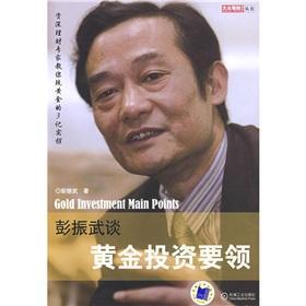 Peng Zhenwu about gold investment essentials(Chinese Edition): PENG ZHEN WU