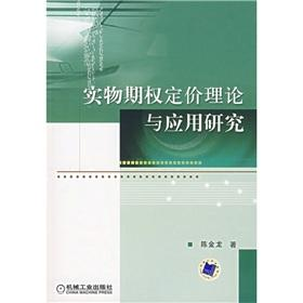 real option pricing theory and application(Chinese Edition): CHEN JIN LONG
