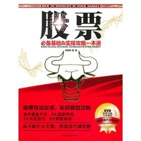 stock(Chinese Edition): ZHOU MING MING
