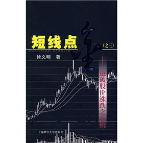 short-term point of gold. 3: lay bare the mystery Price Change(Chinese Edition): XU WEN MING