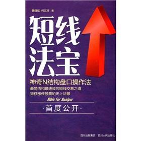 short-term magic: the magic structure Handicap Operations of N(Chinese Edition): WEI QIANG BIN HE ...