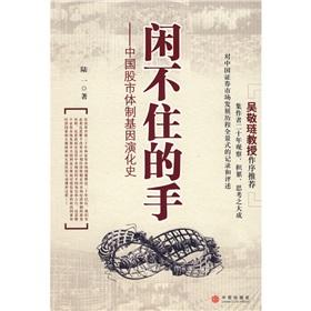 restless hands: China s stock market system of gene evolution(Chinese Edition): LU YI