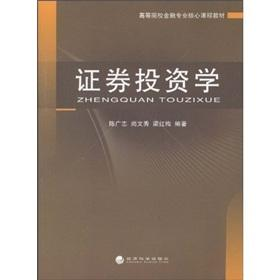 higher education core curriculum textbooks Finance: Investment Securities(Chinese Edition): CHEN ...