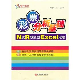 Lottery basis: N choose R-Raiders ticket Excel(Chinese: CHEN YI HONG