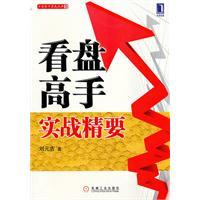 read the tape master combat Essentials(Chinese Edition): LIU YUAN JI