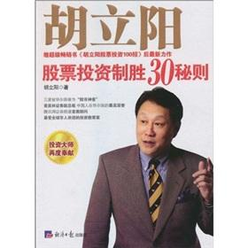 Hu Liyang 30 secret winning stock investment is(Chinese Edition): HU LI YANG