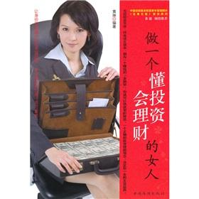 make a woman understand the investment will finance(Chinese Edition): HUANG LIN