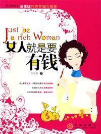 woman is to be rich(Chinese Edition): LIU YI RU