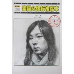 Pang red and sketch the standard clinical head of the [paperback](Chinese Edition): PANG HONG YOU