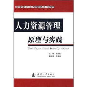 Human Resource Management Principles and Practice(Chinese Edition): YIN ZHI HONG
