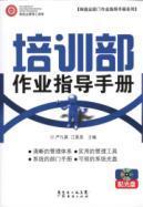 Training Work Instruction Manual (with CD-ROM)(Chinese Edition): YAN FAN GAO JIANG MEI LIANG