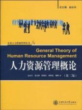 Introduction to Human Resource Management (2nd Edition)(Chinese Edition): ZHAO YONG LE WANG QUAN ...