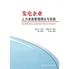 power generation enterprise Human Resource Management Theory and Practice(Chinese Edition): ZHANG ...