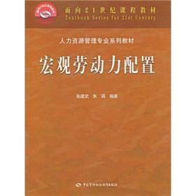 macro-allocation of labor force (Human Resource Management)(Chinese Edition): ZHANG JIAN WU ZHU QI
