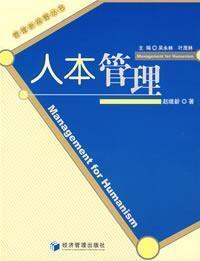 people management(Chinese Edition): ZHAO JI XIN