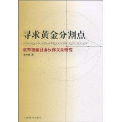 search for the Golden Section: social partnership of Germany(Chinese Edition): MENG ZHONG JIE