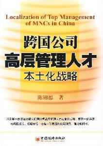 multinational senior management personnel localization strategy(Chinese Edition): BEN SHE.YI MING