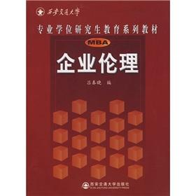 Business Ethics(Chinese Edition): LV CHUN XIAO