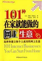 101 species can do at home. online business (2)(Chinese Edition): SU SHAN SI WEI NI DU JIAN CHENG ...