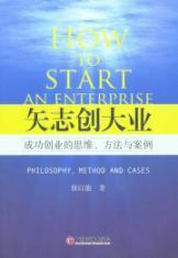 determined to create the great cause: to succeed in business thinking. methods and cases(Chinese ...