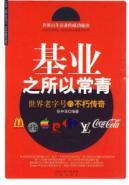 World legends of a hundred years old: why Evergreen Foundation(Chinese Edition): ZHANG ZHONG FU