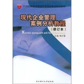 21 century. Economics and Management College planning materials: Modern business management case ...