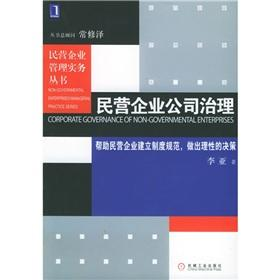 private enterprises in corporate governance(Chinese Edition): LI YA