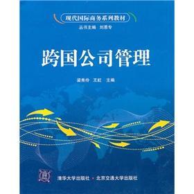 Multinational Management(Chinese Edition): LIANG XIU LING WANG HONG