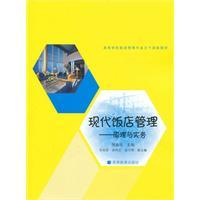 Modern Hotel Management: Principles and Practice(Chinese Edition): ZOU YI MIN