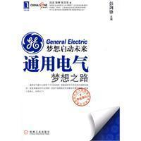 Imagination: General Electric Dreams Road(Chinese Edition): BAI JIE PENG TING ZHANG WEN DONG