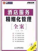 hotel service and meticulous management to the case (with VCD CD-ROM 1)(Chinese Edition): WANG HONG