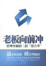 owner to move for : Managing Breakthrough three strategies combined(Chinese Edition): YIN XIANG